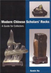 Kemin Hu's 3rd book on Scholars Rocks